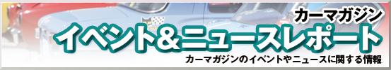 CarMagazine イベント&ニュースレポート