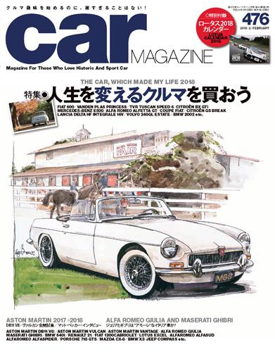 カー・マガジンは、毎月26日発売の月刊誌です。