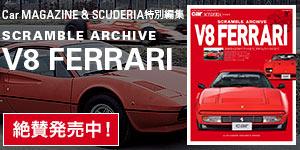 V8フェラーリ